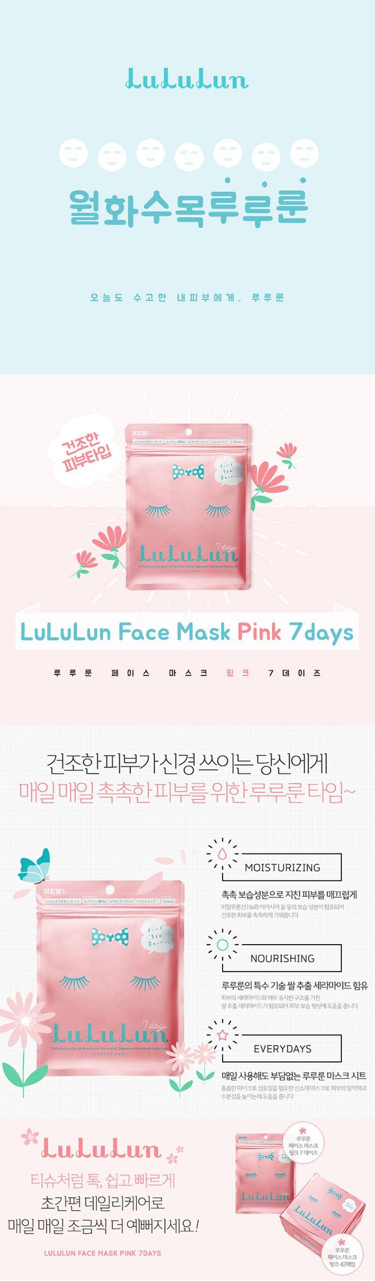루루룬 페이스 마스크 핑크 7데이즈 | OLIVE YOUNG