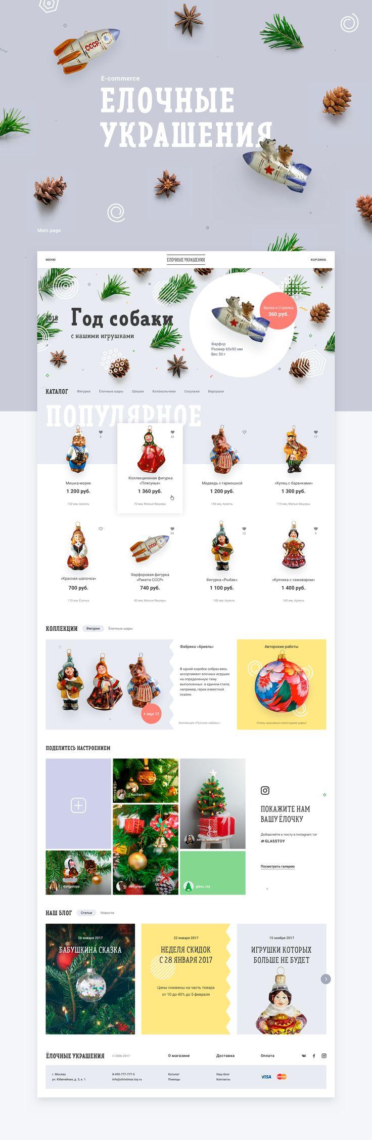 Christmas tree toys e-commerce website