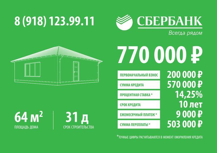 Благодаря нашему Партнеру - СБЕРБАНКУ РОССИИ - строительство дома становится намного доступнее.