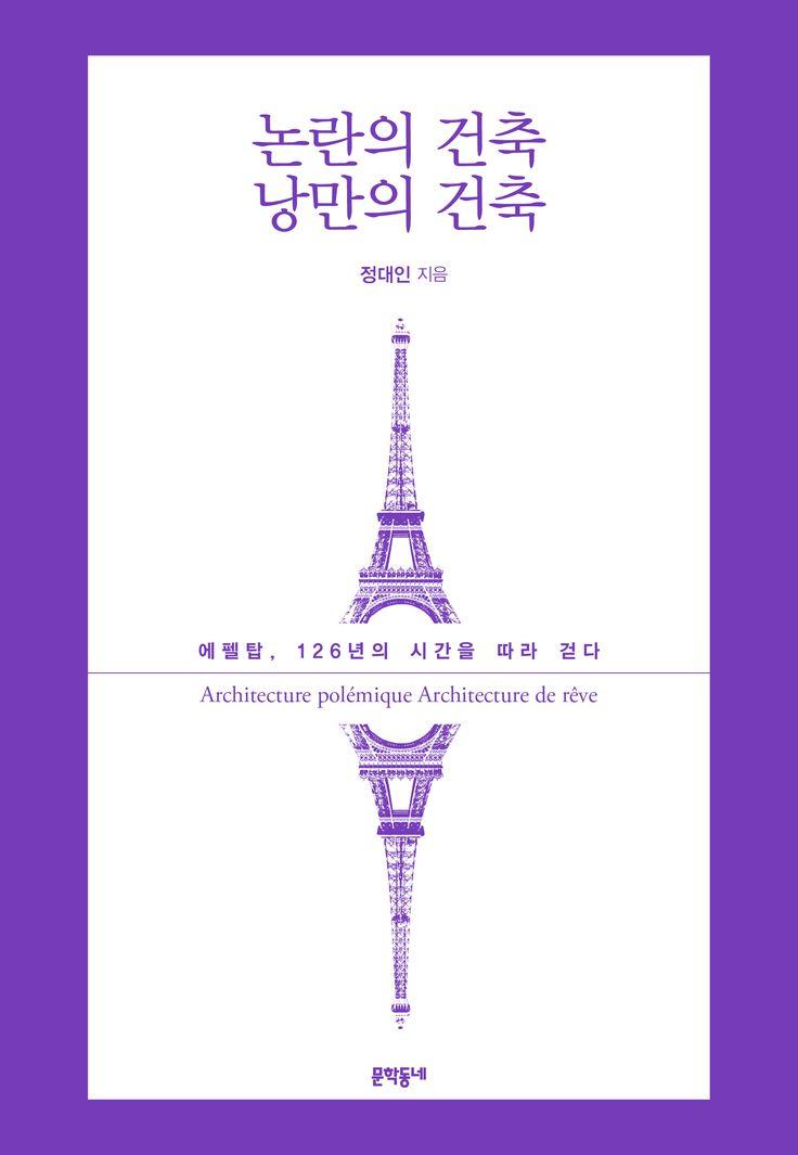 논란의 건축 낭만의 건축 - 표지시안  book design, cover design