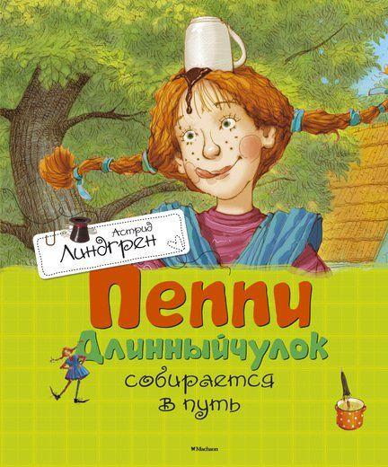 рисунок виллы курица из сказки пеппи длинный чулок: 10 тыс изображений найдено в Яндекс.Картинках