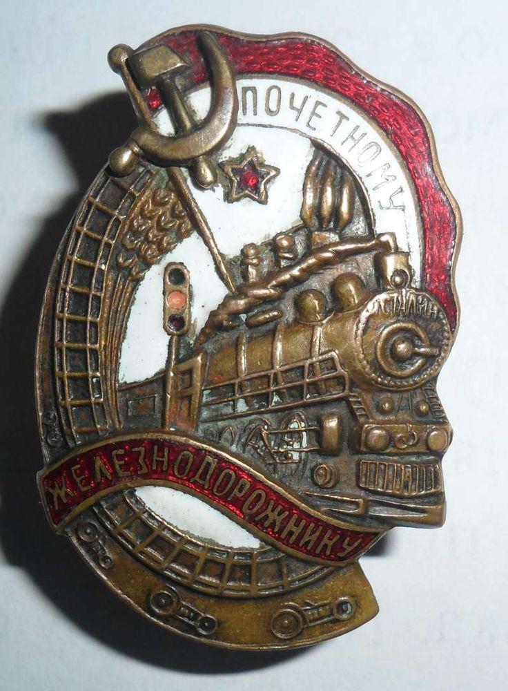 """Аукцион """"ВИОЛИТИ""""-Знак Почетному Железнодорожнику"""