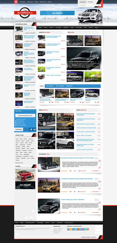Auto Rock для DLE #templates #website #шаблон #сайт #web