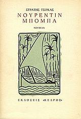 Νουρεντίν ΜπόμπαΝουβέλα Ένας ρωμιός βιοπαλαιστής, ξενητεμένος τις πρώτες δεκαετίες του αιώνα μας στην εύφορη Αίγυπτο, βλέπει πώς της ρουφούν το αίμα πασάδες και ξένοι μπανκιέρηδες, όργανα και στηρίγματα κι οι δυο τους της αγγλικής κατοχής, και διηγείται με θαυμασμό τα κατορθώματα του θρυλικού Νουρεντίν Μπόμπα. Πώς για ένα φιλότιμο, από βαρκάρης έγινε φονιάς, ληστής, πειρατής και πώς κάτω από τη λογική των πραγμάτων κατάληξε αντάρτης και λαϊκός ηγέτης.