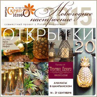 Заметки рукодельницы: Новогодний ананас