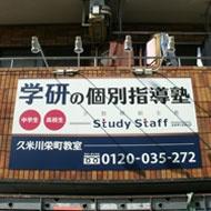 学研の個別指導塾様/看板