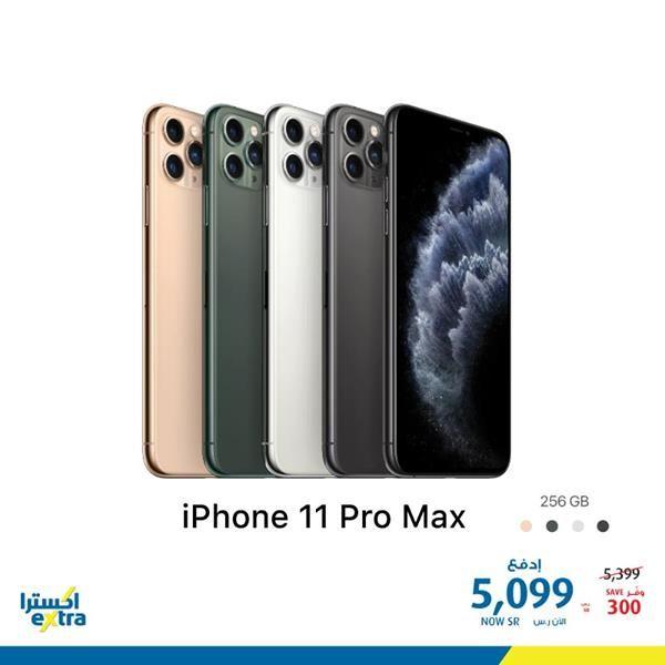 عروض اكسترا السعودية علي سعر ايفون 11 برو ماكس السبت 8 فبراير 2020 Iphone Electronic Products Phone
