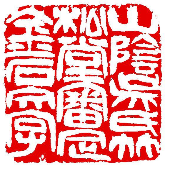 吳昌碩刻〔山陰吳氏竹松堂審定金石文字〕,印面長寬為4.55X4.55cm