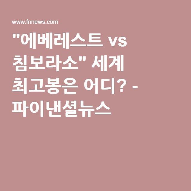 """""""에베레스트 vs 침보라소"""" 세계 최고봉은 어디? - 파이낸셜뉴스"""