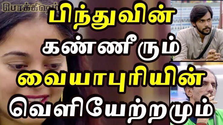 Bigg Boss - 17th Sep 2017 - Promo 2   பிந்துவின் கண்ணீரும்  வெளியேற்றமும் Tamil PokkishamWorld News in Tamil   Latest News   Tamil hot news   Viral Videos   Bigg Boss Reviews   Tamil Cinema News   Tamil Facts   Weird News   Latest Technolo... Check more at http://tamil.swengen.com/bigg-boss-17th-sep-2017-promo-2-%e0%ae%aa%e0%ae%bf%e0%ae%a8%e0%af%8d%e0%ae%a4%e0%af%81%e0%ae%b5%e0%ae%bf%e0%ae%a9%e0%af%8d-%e0%ae%95%e0%ae%a3%e0%af%8d%e0%ae%a3%e0%af%80%e0%ae%b0%e0%af%81/