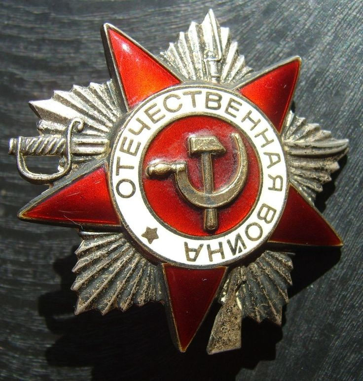 Russia USSR Soviet Order of the Patriotic War WWII - serial No. is crossed out