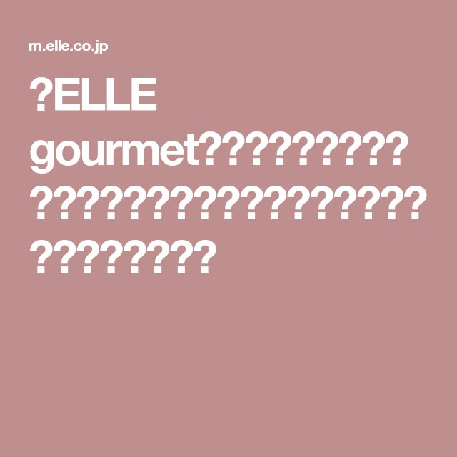 【ELLE gourmet】カリフラワーとひよこ豆のベジタリアンカレーレシピ|エル・オンライン