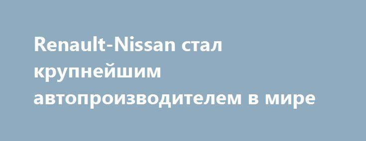 Renault-Nissan стал крупнейшим автопроизводителем в мире https://apral.ru/2017/07/28/renault-nissan-stal-krupnejshim-avtoproizvoditelem-v-mire.html  Глава альянса Renault-Nissan Карлос Гон может быть доволен: компания вышла в лидеры рынка по продажам новых автомобилей. За первое полугодие альянс продал 5,26 миллиона автомобилей, в то время как Volkswagen и Toyota удалось реализовать 5,155 и 5,129 автомобилей соответственно. В своих данных Renault-Nissan учитывает продажи всех принадлежащих…