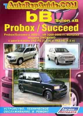 download free - toyota bb / scion, toyota probox / succeed workshop manual:  image:… by autorepguide com