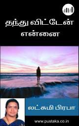 Thandhu Vitten Ennai - Tamil eBook
