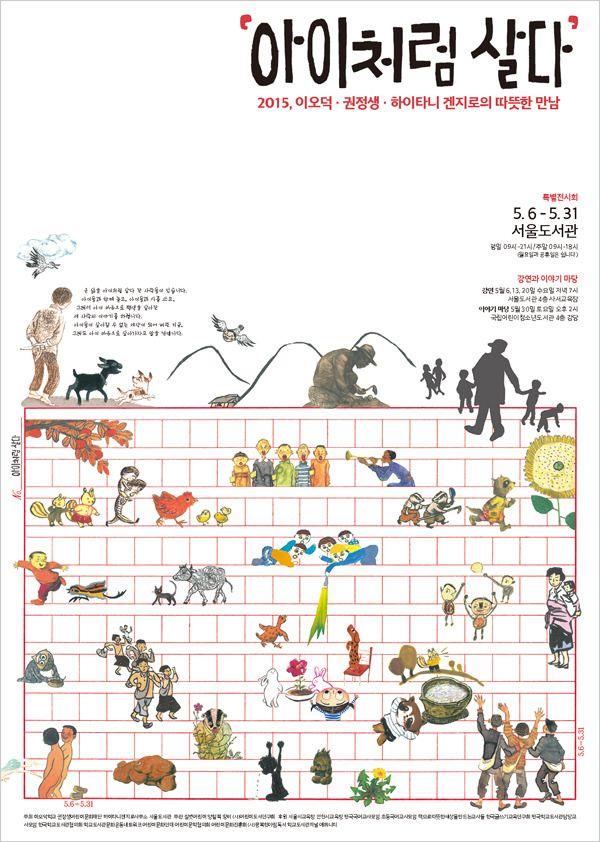 2015. 4. 양철북. 아이처럼 살다. design by shin, byoungkeun.