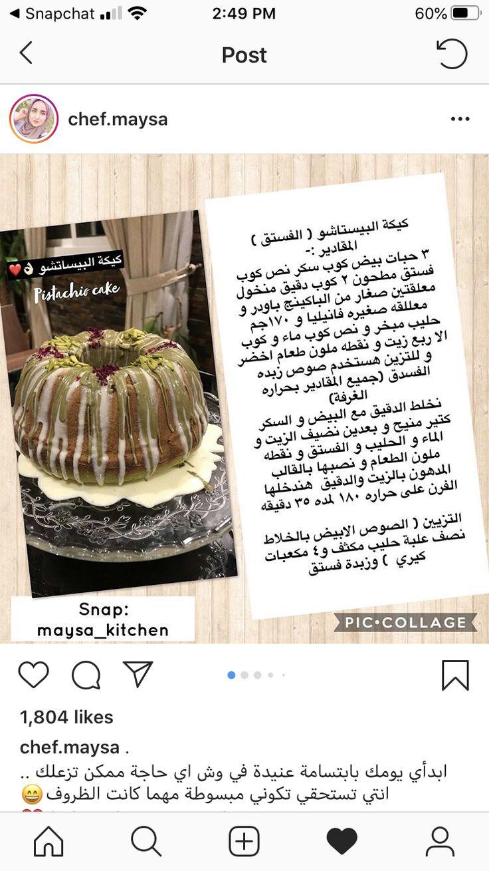 Pin by suha salamah on cake in 2020 cake