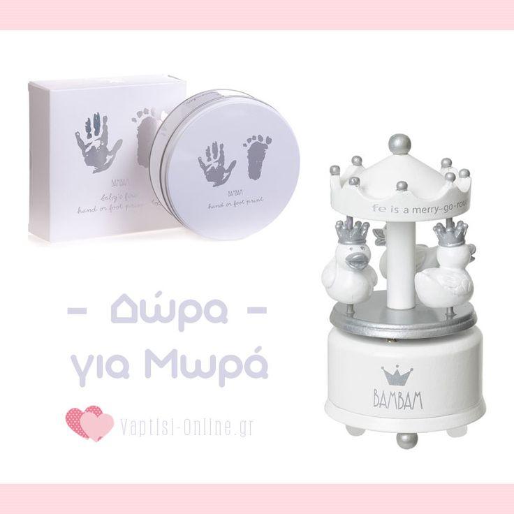 Υπέροχα Δώρα για το Μωράκι !!! Εδώ : http://www.vaptisi-online.gr/bam-bam.html