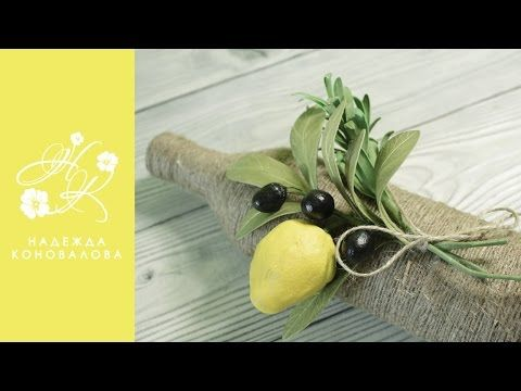 Лимон и розмарин из фоамирана + Декор интерьерной бутылки - YouTube