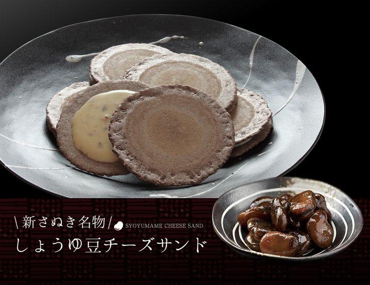 しょうゆ豆チーズサンド香川のお土産・えびせんべいの志満秀(しまひで)