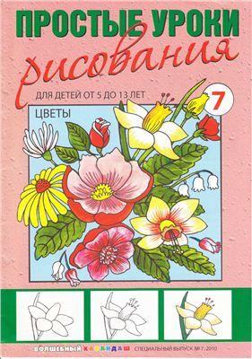 Простые уроки рисования 2010 №07. Цветы