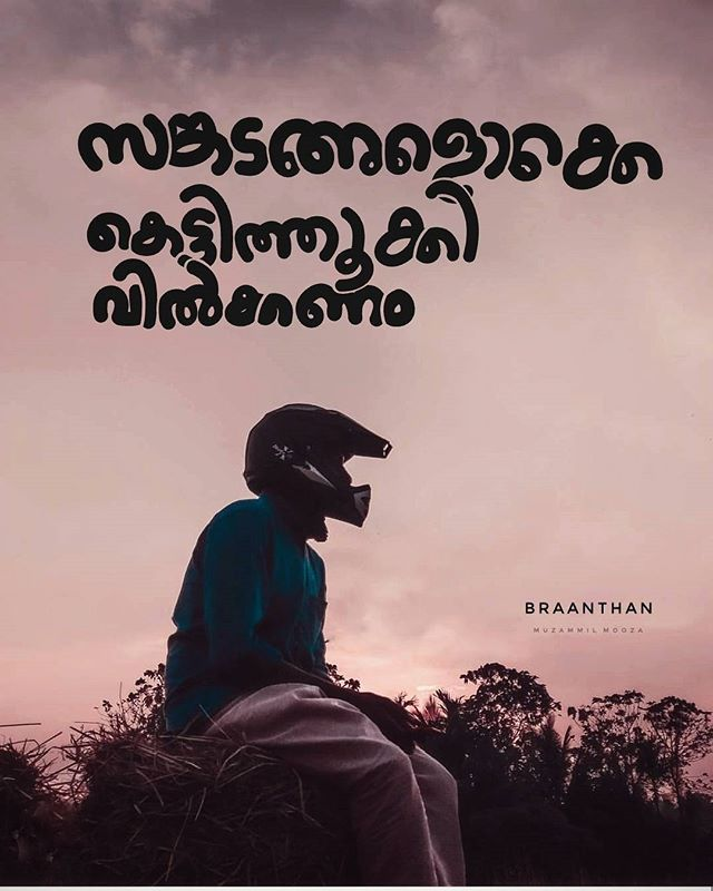 65 Best Malayalam Quotes Images On Pinterest