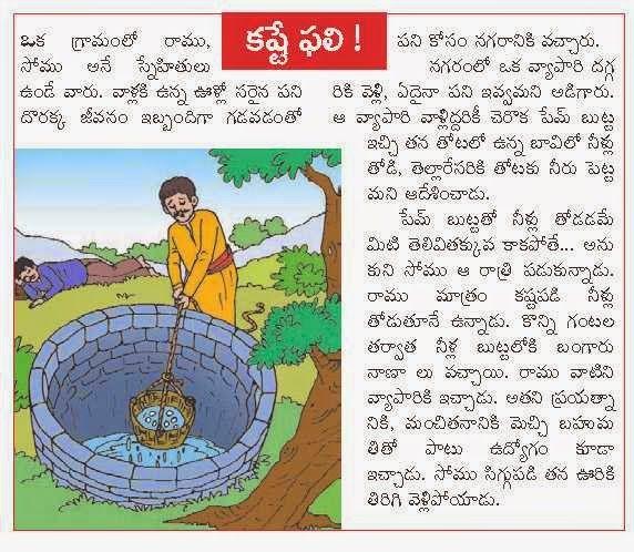 Image Result For Moral Short Story In Telugu Short Moral Stories Moral Stories For Kids Moral Stories