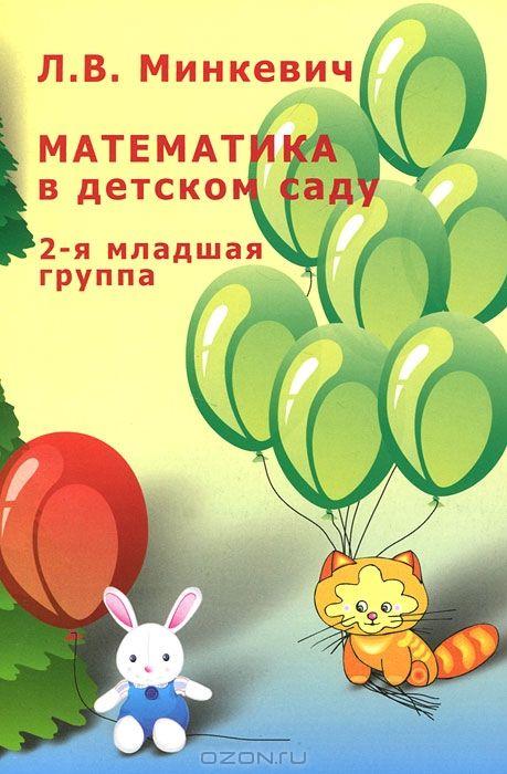 Игры по математике 2 младшая группа