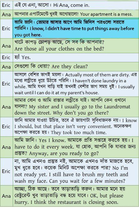 English Bengali Dictionary