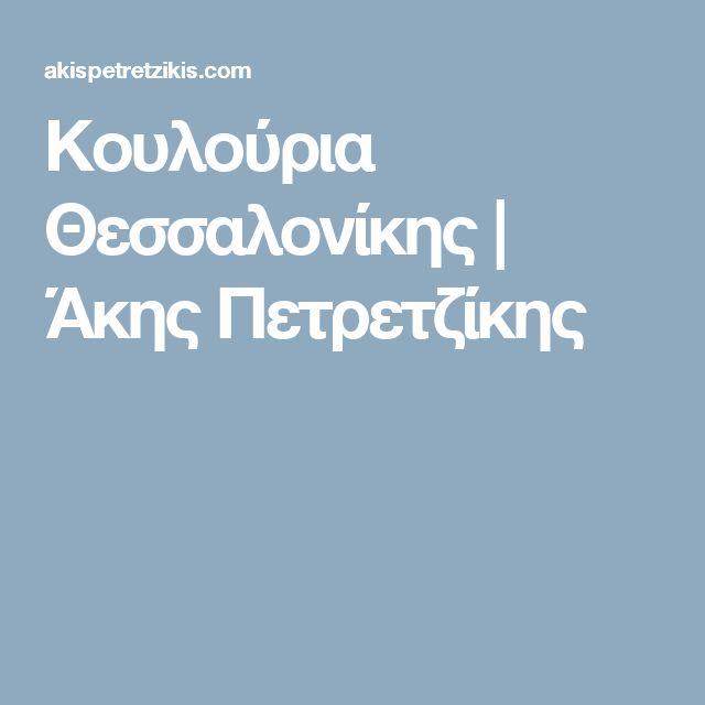 Κουλούρια Θεσσαλονίκης   Άκης Πετρετζίκης