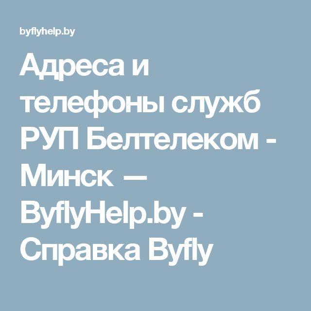 Адреса и телефоны служб РУП Белтелеком - Минск — ByflyHelp.by - Справка Byfly