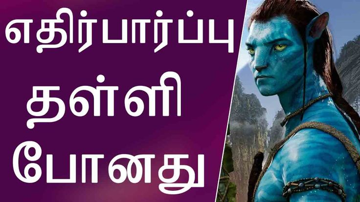 Avatar 2's release postponed   மீண்டும் தள்ளிப் போகிறது அவதார் 2  James Cameron was known for his classic movie Titanic in India . After 12 years he made a comeback with his master piece 'Avatar', which became a blockbuster worldwide. Cameron stated that if Avatar was successful, he hoped to make two sequels of the film. After the success of Avatar in 2010, he said the film's widespread success confirmed that he would do the sequels