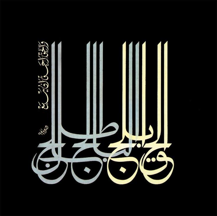 منير الشعراني ( Mouneer Alshaarani ) الحقُّ أبلَج، والباطلُ لَجْلَج، والحقُّ أحقُّ أن يُتبَع
