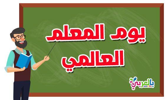 يوم المعلم العالمي رسالة عطاء ومستقبل وطن School Logo School Incoming Call