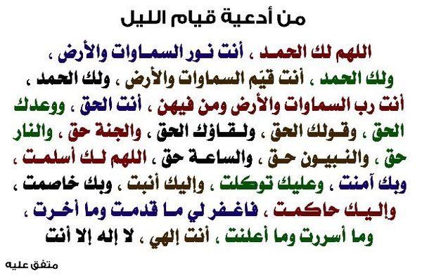 Pin By الدعوة إلى الله On أحاديث نبوية شريفة عن فضل قيام الليل وأجره Math Math Equations