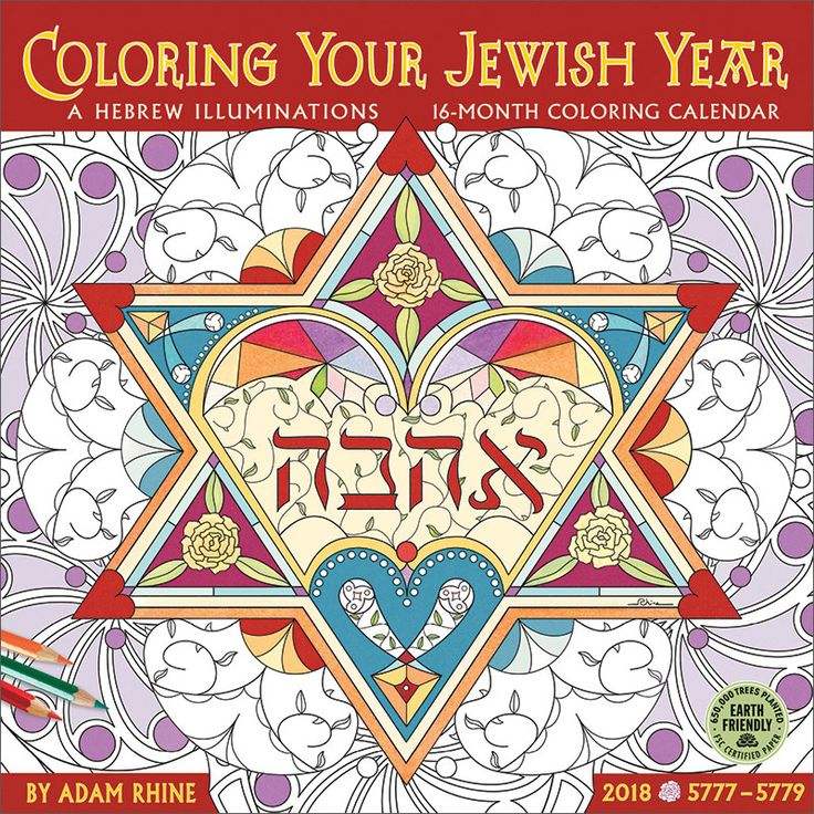 Coloring Your Jewish Year 2018 Wall Calendar: A Hebrew Illuminations 16-Month Coloring Calendar by Adam Rhine