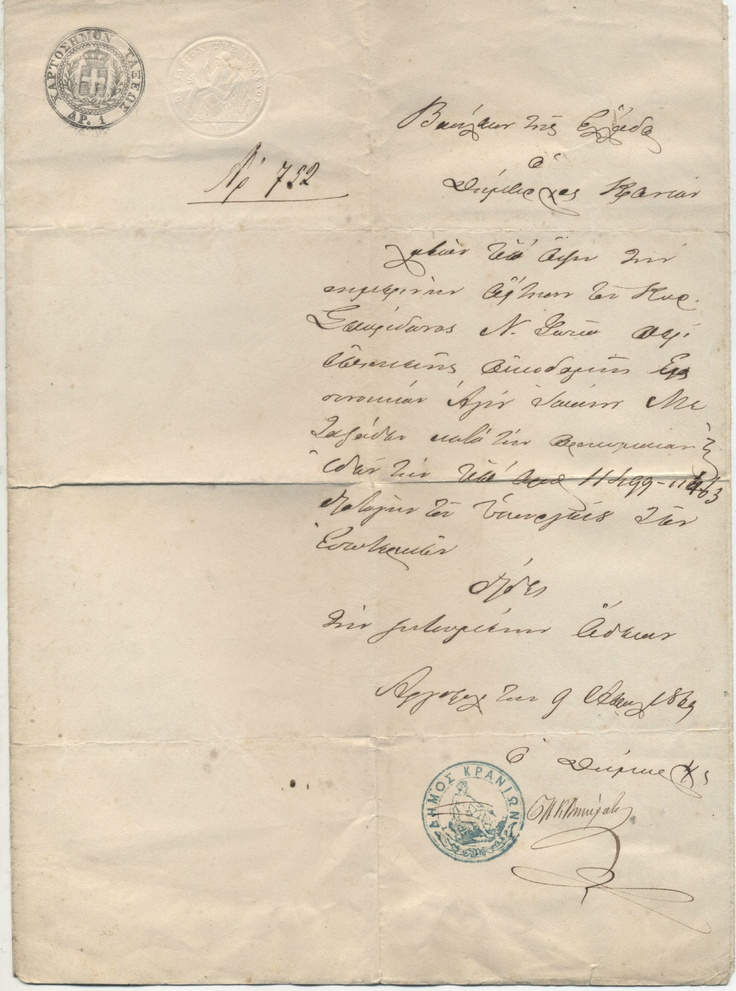 Greece Kefalonia Argostoli Municipality of Kranion 1869 RRR | eBay