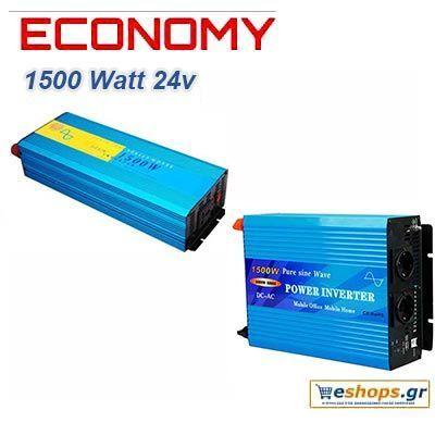 24V 220V - 1500 watt/24v Inverter καθαρού ημιτόνου - Χαμηλή Τιμή