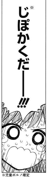 じぽかくだーーー!!! #レス画像 #comics #manga #ロリコン #悪魔のメムメムちゃん