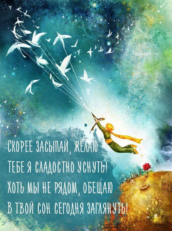 Pin Ot Polzovatelya Zhanna Na Doske Spokojnoj Nochi Spokojnoj Nochi