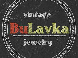 Три лота на Подарки - BuLavka - Ярмарка Мастеров http://www.livemaster.ru/topic/1594642-tri-lota-na-podarki