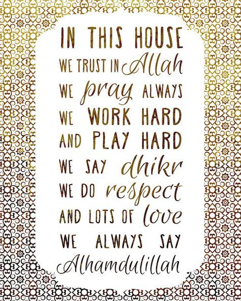 In This House We Trust In Allah We Pray Always We Say by JannaLove