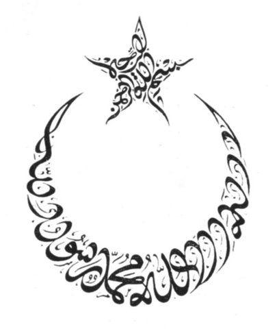 2099 Best Arabic Calligraphy Images On Pinterest Arabic
