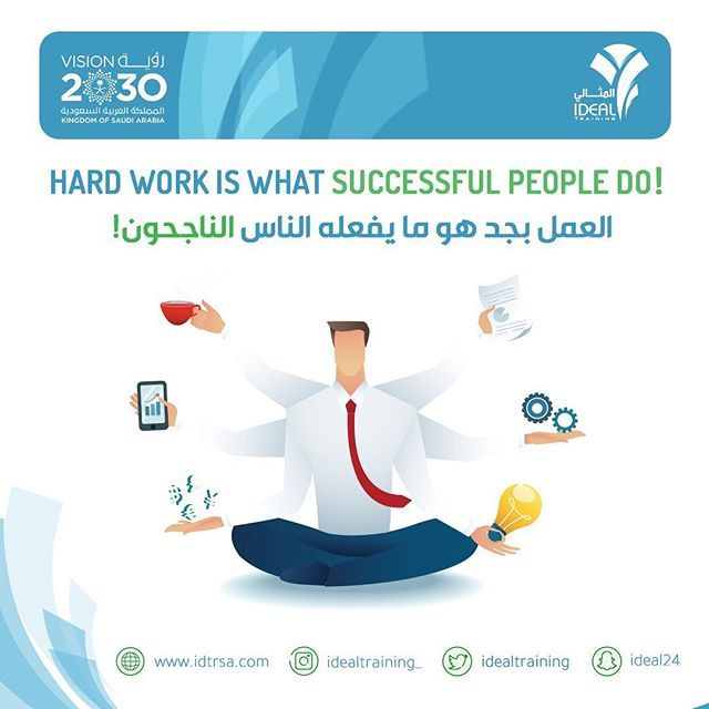 اعمل بجد للوصول لهدفك مركز المثالي للتدريب دورات تدريبية تطوير الذات تحفيز ايجابية نجاح Successful People Work Hard Success