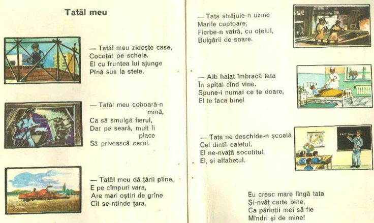 Tatal meu, poezie heirupista din Abecedar:) (sursa: www.tilica.ro)