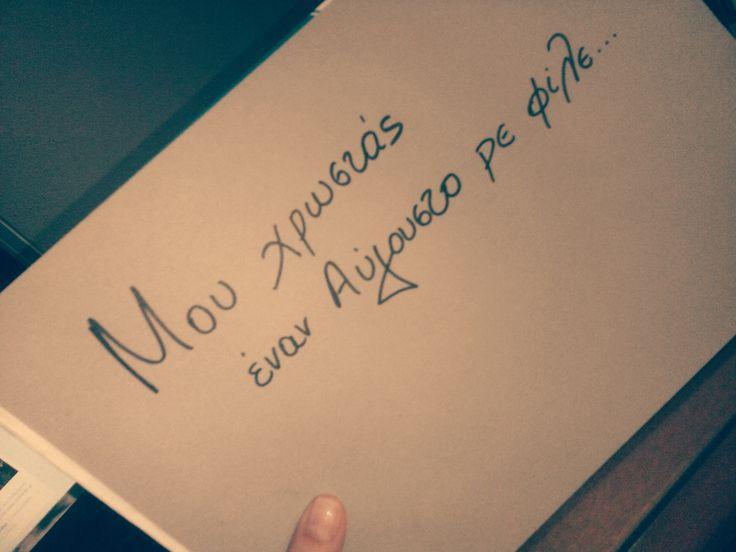 Πάντα θα μου χρωστάς έναν Αύγουστο.. (greek quotes)