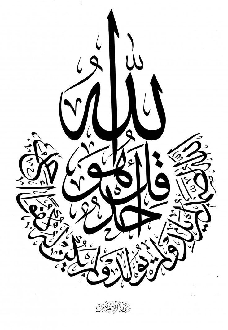 "Surat al-Ikhlas 112 (Circular) ""The Alif stands with pride. It is used to write الله [Allah]. Arabic-calligraphyIslamic ArtMore Pins Like This At FOSTERGINGER @ Pinterest"