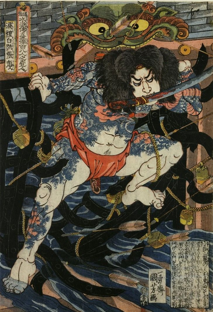 BY UTAGAWA KUNIYOSHI..........SOURCE IMMOVABLETANUKI.TUMBLR.COM..............