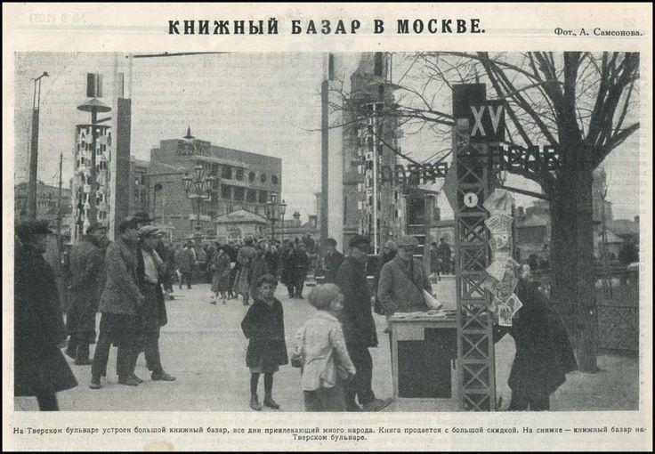 Москва. Тверской бульвар. 1927 год