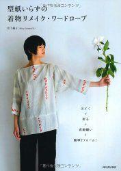 型紙いらずの着物リメイク・ワードローブ---ほどく+折る+直線縫い=簡単リフォーム!